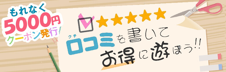 先生のクチコミで!最大5000円キャッシュバック☆|JKプレイ 新宿・大久保店