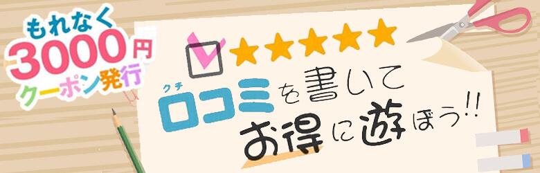 先生のクチコミで!最大3000円キャッシュバック☆|JKプレイ 新宿・大久保店