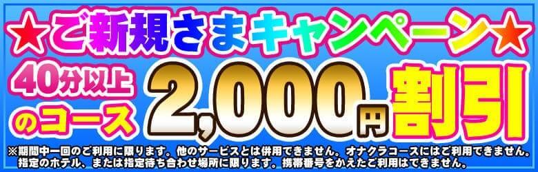 ご新規様キャンペーン!2,000円割引でご案内☆|JKプレイ 新宿・大久保店