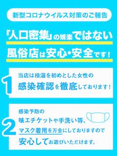 《新型コロナウイルス感染拡大防止への取り組み》 JKプレイ 新宿・大久保店