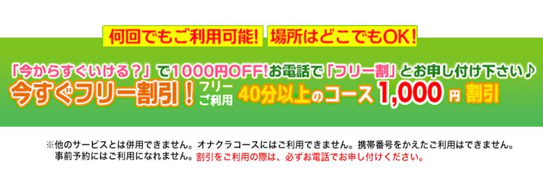 何度も使える!『今すぐフリー割』☆|JKプレイ 新宿・大久保店