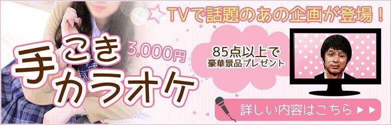 手こきカラオケ3,000円|JKプレイ 新宿・大久保店