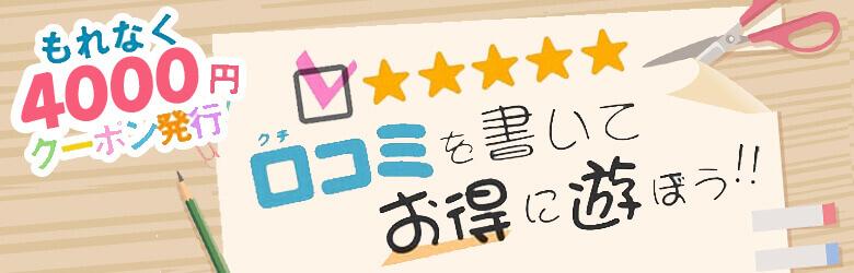 先生のクチコミで!最大4000円キャッシュバック☆|JKプレイ 新宿・大久保店