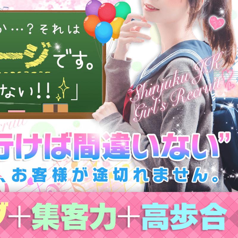 JKプレイ 新宿・大久保店の女性求人