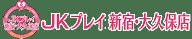 新宿オナクラ JKプレイ 新宿・大久保店の女性求人
